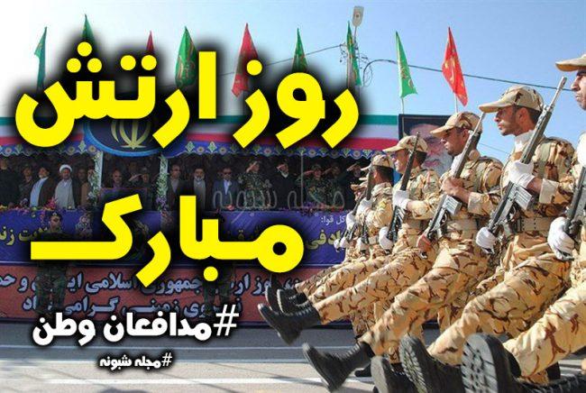 پیامک های تبریک روز ارتش 29 فروردین