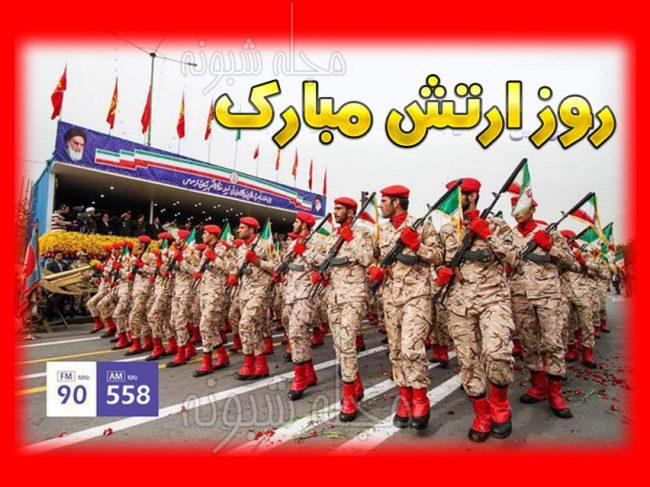 پیامک تبریک 29 فروردین روز ارتش مبارک
