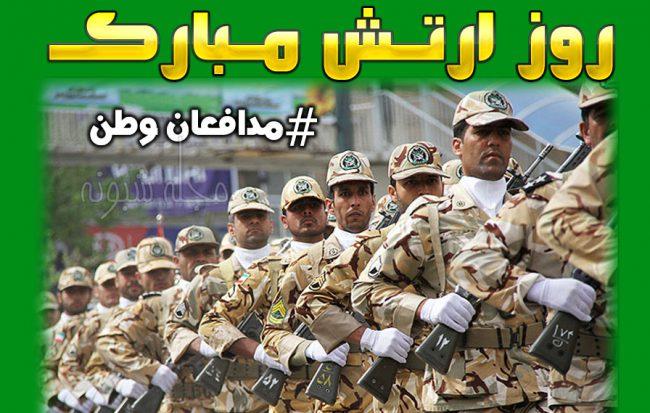 پیامک های تبریک روز ارتش مبارک و عکس نوشته روز ارتش پروفایل