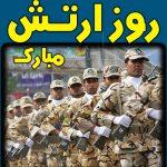 پیامک و اس ام اس تبریک روز ارتش مبارک و عکس نوشته روز ارتش پروفایل