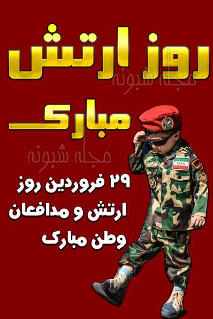 عکس نوشته های روز ارتش