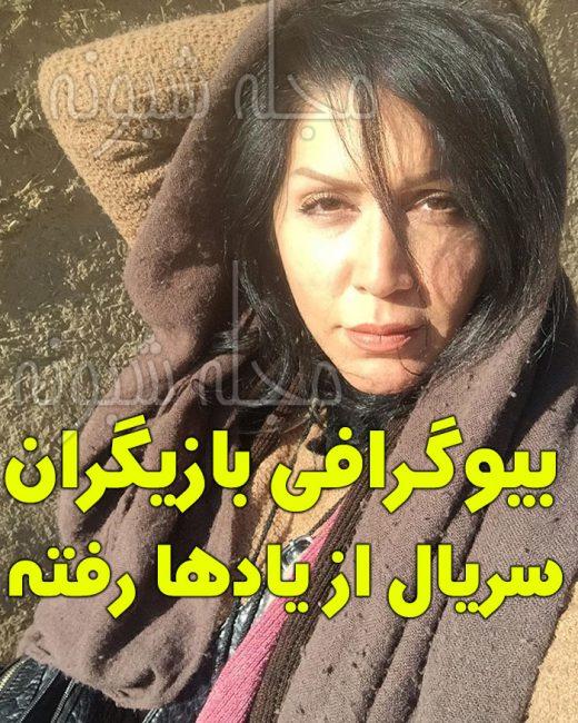 ساناز هرندی بازیگر سریال از یادها رفته + پشت صحنه از یادها رفته