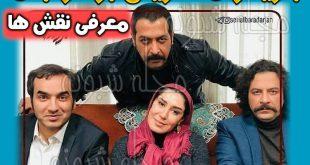 بیوگرافی بازیگران سریال برادر جان +سریال های رمضان 98