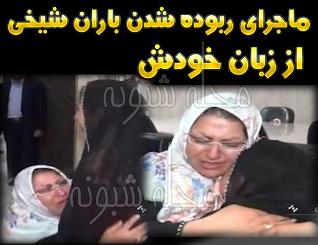لحظه دیدار باران شیخی و مادر و خانواده اش