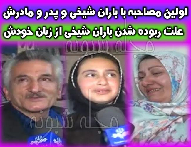 پدر و مادر باران شیخی و گریه مادر باران شیخی در آغوش او
