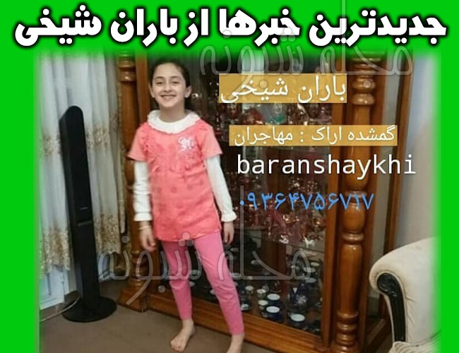 ناپدید شدن باران شیخی اراک گم شدن دانش آموز 8 ساله شازند
