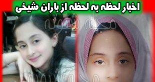 بیوگرافی باران شیخی اراک گم شدن دانش آموز 8 ساله شازند