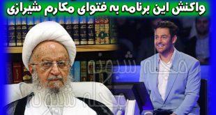 حضور و شرکت در مسابقه برنده باش حرام اعلام شد توسط مکارم شیرازی