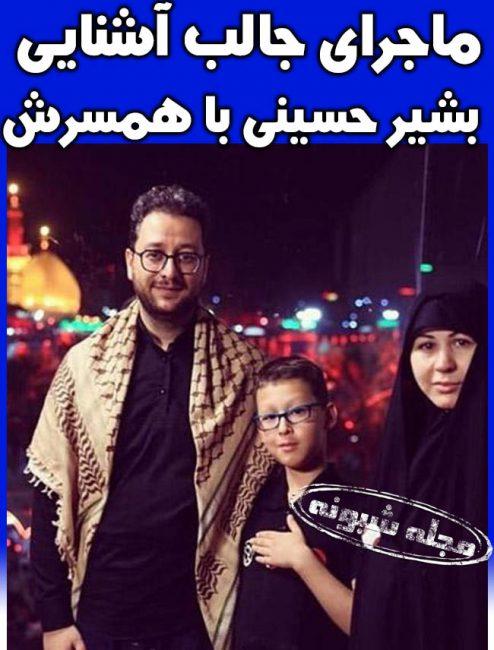 همسر سید بشیر حسینی کیست؟ + عکس همسر سيد بشير حسيني در حرم امام حسین