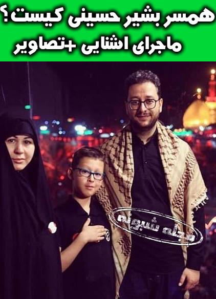 اولین عکس از سید بشیر حسینی و همسرش + عکس های سيد بشير حسيني و همسرش در کربلا حرم امام حسین روز اربعین