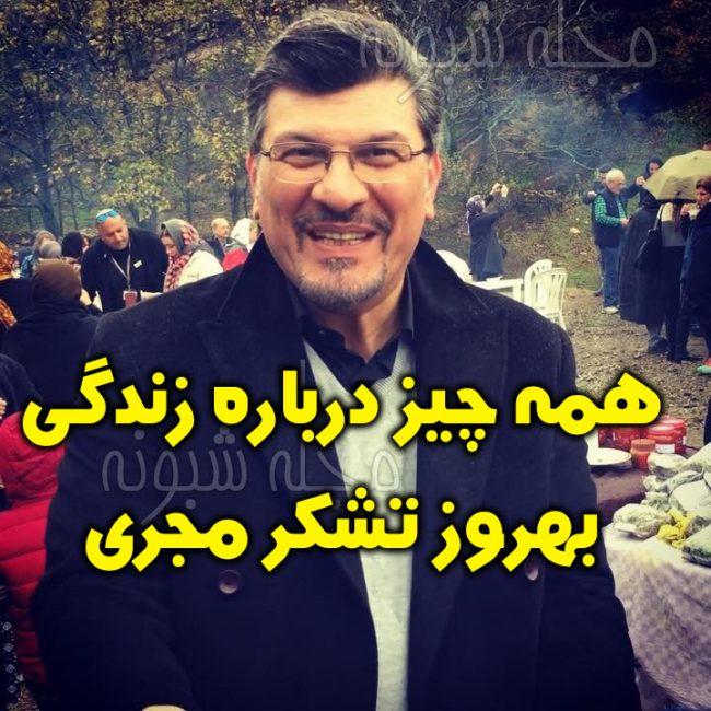 بیوگرافی بهروز تشکر مجری برنامه تهران بیست