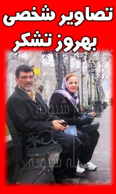 همسر بهروز تشکر مجری + پسر و دخترانش