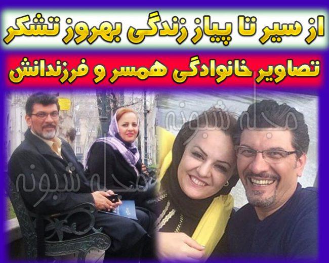 بیوگرافی بهروز تشکر مجری و همسرش + پسر و دخترانش سارا و صدف