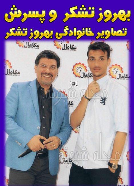 بیوگرافی بهروز تشکر مجری و پسرش حسین