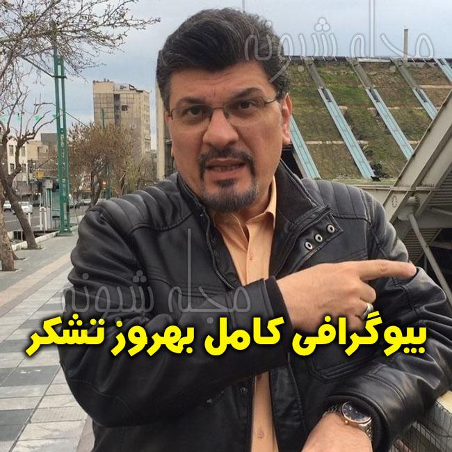 عکس های بهروز تشکر مجری برنامه تهران 20