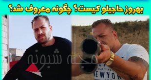 بهروز حاجیلو قتل روحانی و طلبه همدانی کیست؟ + جزئیات قتل