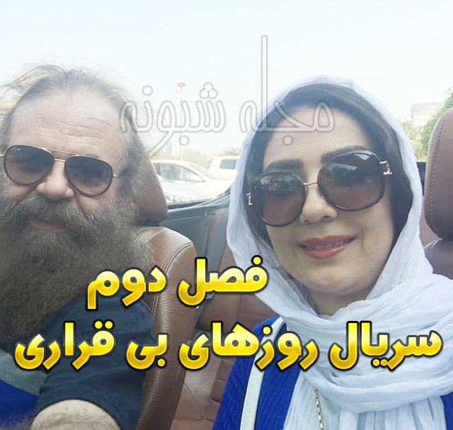 بیوگرافی بازیگران سریال روزهای بی قراری 2  فصل دوم +پشت صحنه