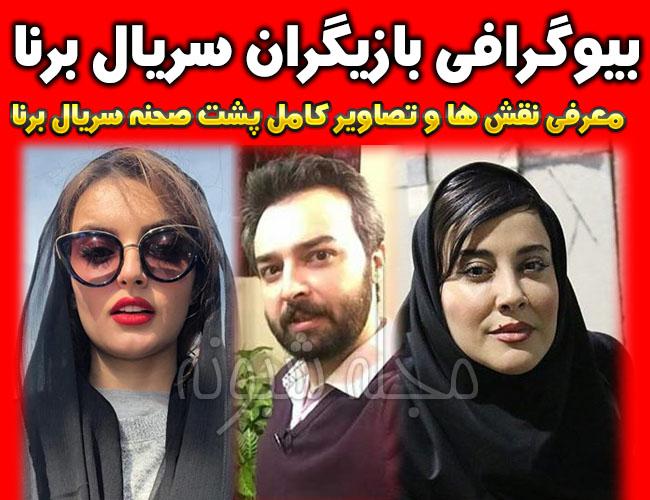 بازیگران سریال برنا + زمان پخش و خلاصه داستان سریال برنا