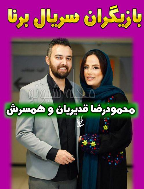 محمودرضا قدیریان و همسرش بازیگر سریال برنا