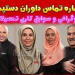 بیوگرافی داوران دستپخت برنامه مسابقه دستپخت شبکه یک + اینستاگرام
