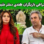 بیوگرافی بازیگران فیلم دختر شیطان + اکران و خلاصه داستان