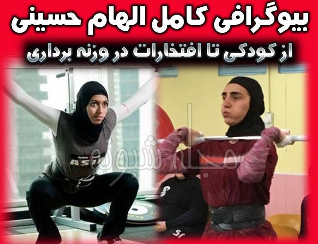 بیوگرافی الهام حسینی وزنه بردار