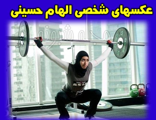 بیوگرافی الهام حسینی وزنه بردار + عکس های شخصی الهام حسینی