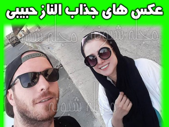 عکس های خفن الناز حبیبی و همسرش
