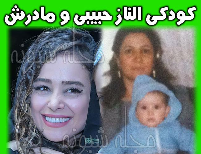 عکس کودکی الناز حبیبی و مادرش