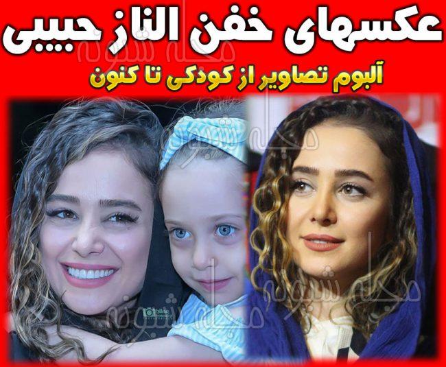 عکس های شخصی الناز حبیبی بازیگر نقش شادی در سریال دلدار