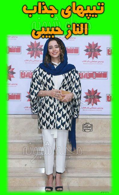 عکس های لو رفته الناز حبیبی بازیگر نقش شادی در سریال دلدار