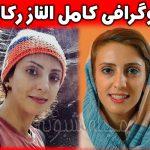بیوگرافی الناز رکابی و همسرش سنگ نورد دختر عنکبوتی ایران + عکس