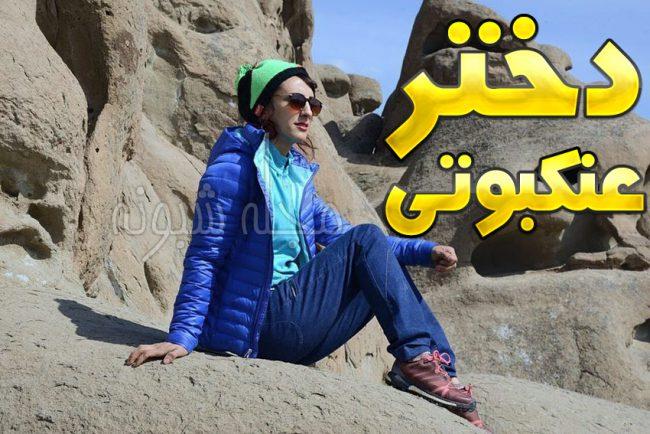 بیوگرافی الناز رکابی و همسرش سنگ نورد دختر عنکبوتی ایران + تصاویر