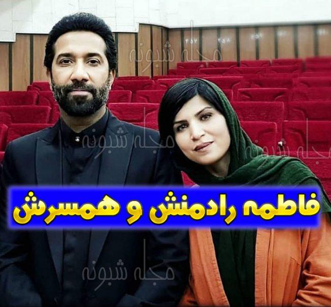 عکس فاطمه رادمنش و همسرش علی محمد رادمنش