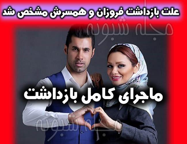 محسن فروزان و همسرش بازداشت شد و دستگیر شد