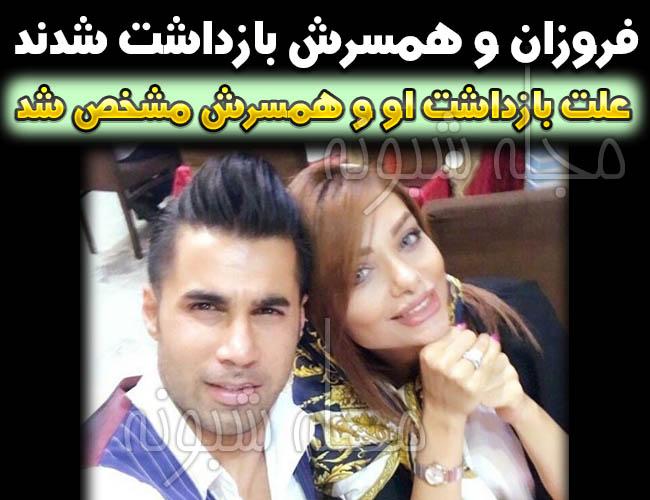 بازداشت محسن فروزان و همسرش به دلیل تبانی و شرطبندی
