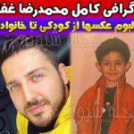 محمدرضا غفاری بازیگر نقش آرش در سریال دلدار کیست؟