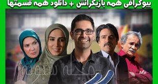 بیوگرافی بازیگران سریال قطعه گمشده + خلاصه داستان و زمان پخش