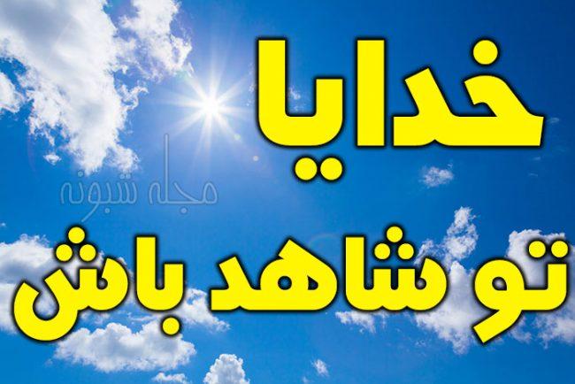 عکس پروفایل سپردمت به خدا و حلالت نمیکنم عکس نوشته