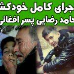 خودکشی حامد رضایی پسر افغانی 13 ساله در کاشان تجاوز حامد رضايي