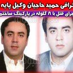 بیوگرافی حمید حاجیان وکیل پایه یک دادگستری + قتل حمید حاجیان