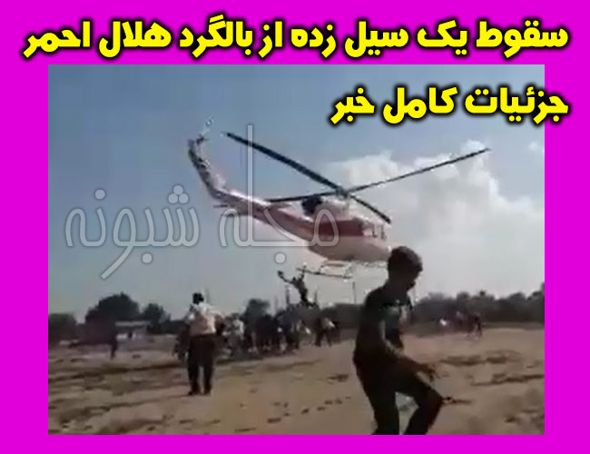 سقوط شهروند سیل زده از هلیکوپتر هلال احمر شوش حین امداد رسانی
