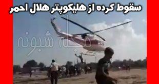 فیلم سقوط یک سیل زده از بالگرد (هلیکوپتر) هلال احمر در شوش
