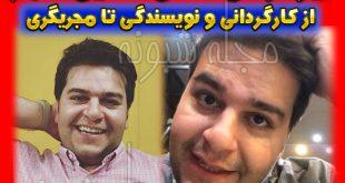 بیوگرافی حسین کلهر و همسرش مجری برنامه سلام صبح بخیر +تصاویر