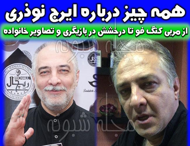 بیوگرافی ایرج نوذری و عکس های شخصی ايرج نوذري