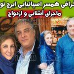 بیوگرافی ایرج نوذری و همسر اسپانیایی اش + دختران ايرج نوذري