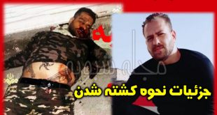 کشته شدن بهرز حاجیلو قاتل طلبه همدانی + عکس جسد و جنازه بهروز حاجیلو