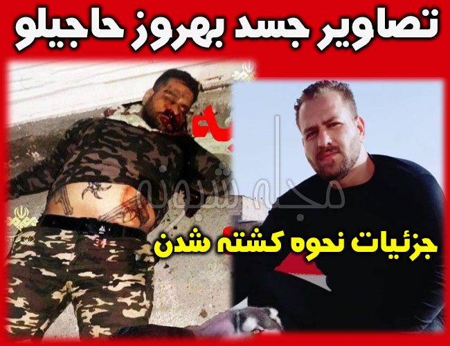 کشته شدن بهروز حاجیلو قاتل طلبه همدانی