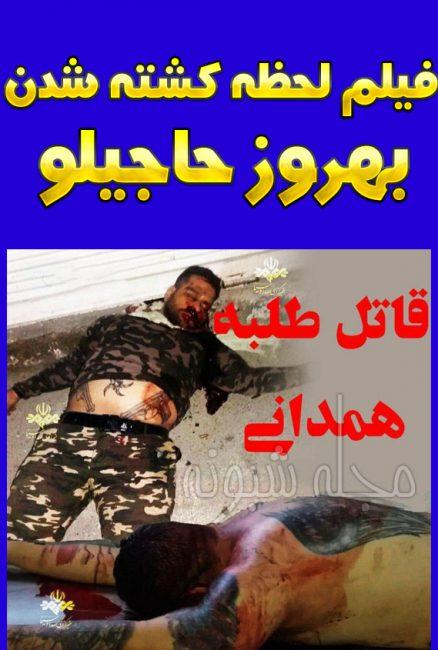 کشته شدن بهروز حاجیلو قاتل طلبه همدانی + هلاکت بهروز حاجیلو
