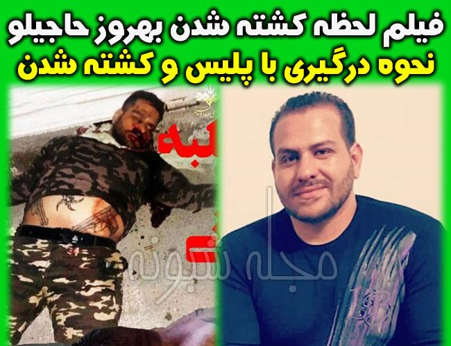 هلاکت بهروز حاجیلو قاتل طلبه همدانی + عکس جسد و جنازه بهروز حاجیلو